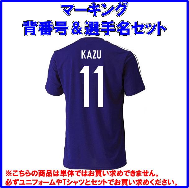 FIFAブラジルワールドカップ、日本代表ユニフォーム、オフィシャルマーキング、本田圭佑、香川真司、内田篤人