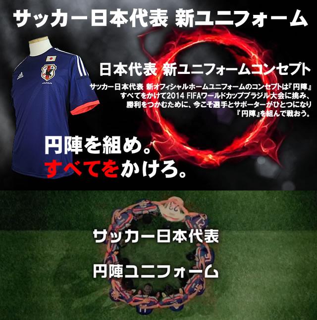 ■サッカー日本代表 ホーム レプリカユニフォーム 半袖