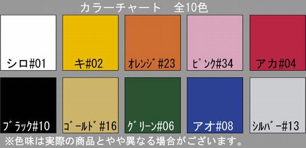文字カラー