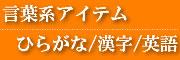 漢字・ひらがなTシャツ(Tシャツふぁくとりー楽天市場店)