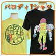 パロディTシャツ(Tシャツふぁくとりー楽天市場店)