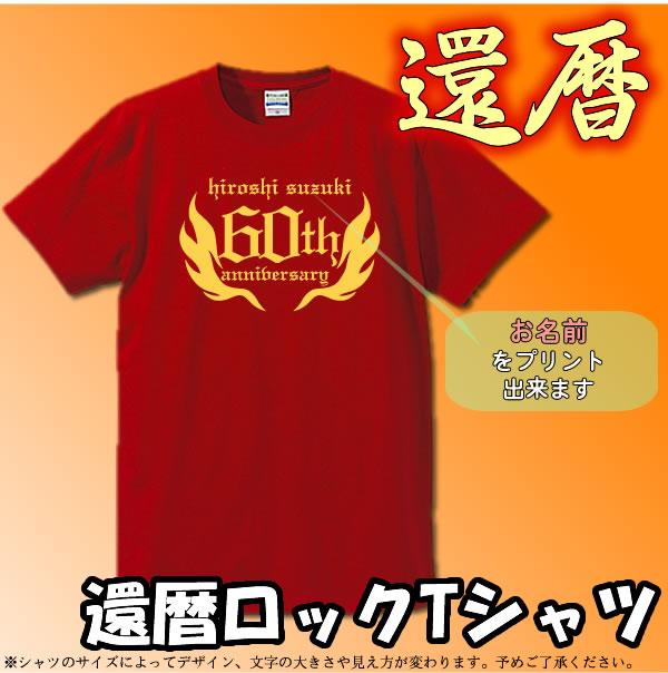還暦Tシャツ(赤)◆60anniversary