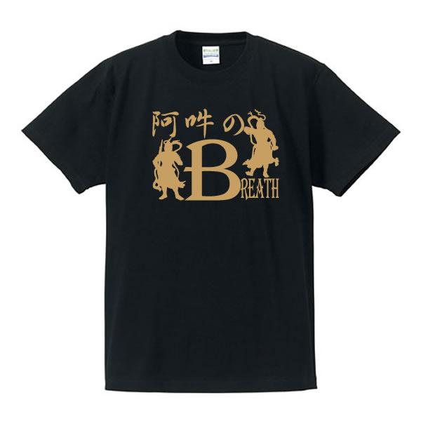 名言、格言、ことわざ、諺Tシャツ、阿吽の呼吸
