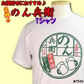■パロディTシャツ■生粋の「のん兵衛」Tシャツ(熱意十分)
