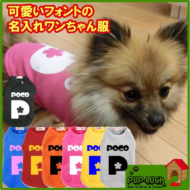 愛犬のお名前/イニシャル入りtシャツ■いぬのふくTシャツ■オリジナル名入れドッグウェア■日本製