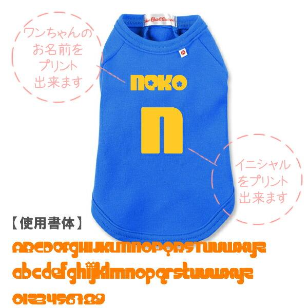 イタリア風/イタリックフォント■いぬのふくTシャツ■オリジナル名入れドッグウェア■日本製
