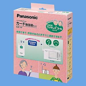 ワイヤレスコール ECE152 カード発信器セット