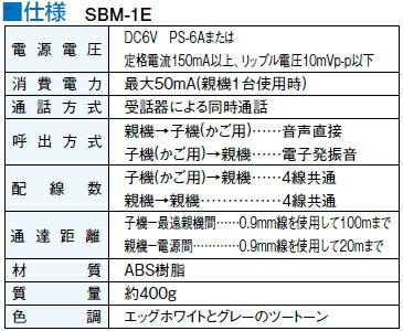 SBM-1E 仕様
