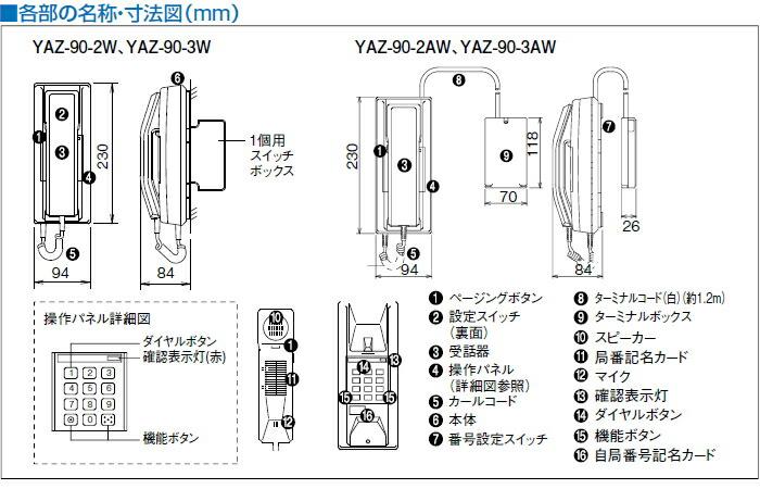 共通線式同時通話インターホン90局用 寸法