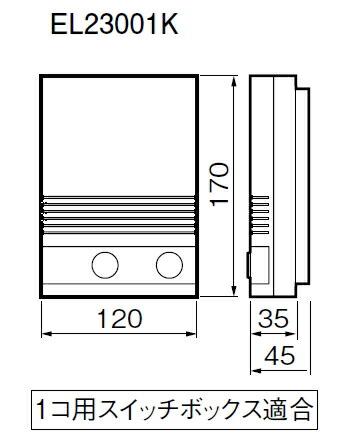 ハイハイ店番 EL23001K 本体 寸法