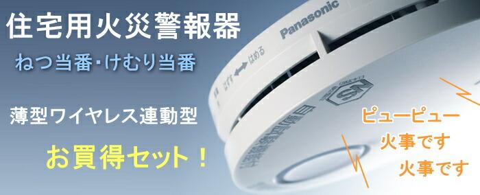 住宅用火災警報器 薄型ワイヤレス連動型 お買得セット