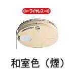 けむり当番 ワイヤレス連動子器 SH32427Y 和室色