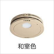 けむり当番 ワイヤレス連動子器 SH42421Y 和室色