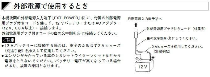 ER-604W外部電源