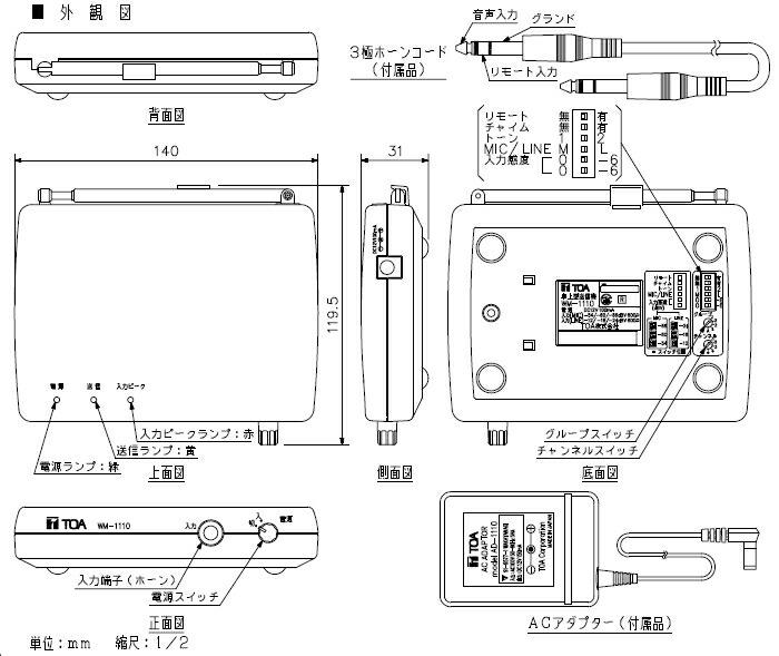 WM-1110 寸法