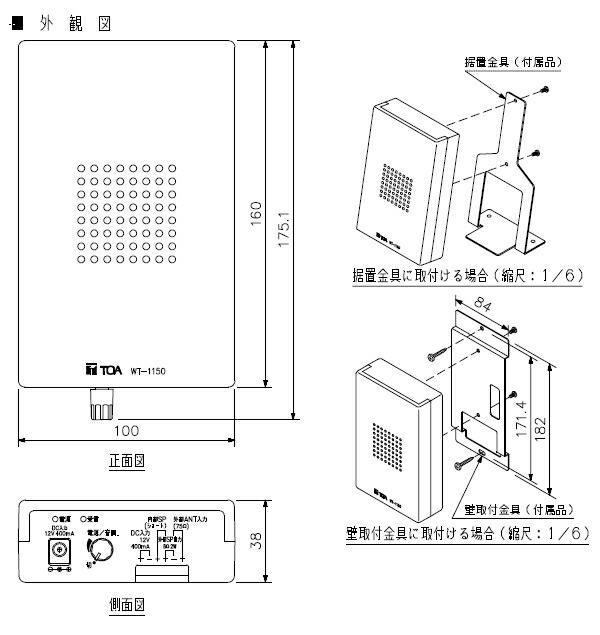 WT-1150寸法