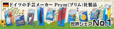 ドイツPrym(プリム)社製品