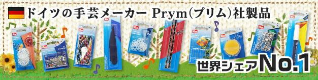 ドイツ Prym(プリム)社製品一覧