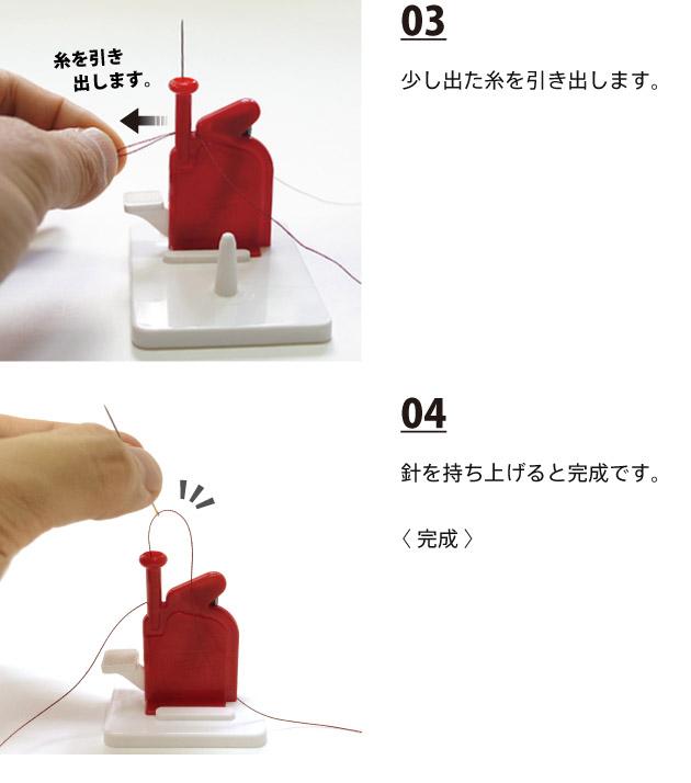 プリム《Prym》ドイツ・ワンプッシュ簡単糸通しイージースレッダー使い方3