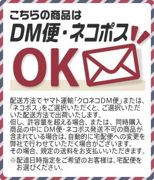 DM便発送OK