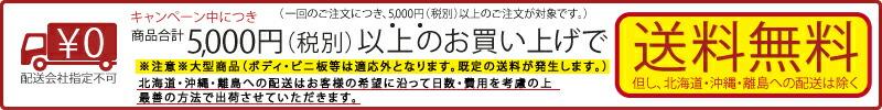 (税別)5000円以上お買い上げで送料無料です。