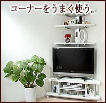 部屋のコーナーにしっくり来ないテレビを程よく収納。しかもコーナーラック。便利かつ存在感抜群です。