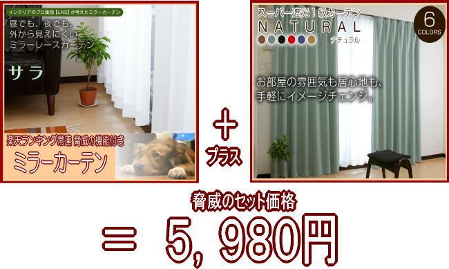 脅威のミラーカーテンと脅威の遮光1級ドレープカーテンが3サイズで激安セット価格
