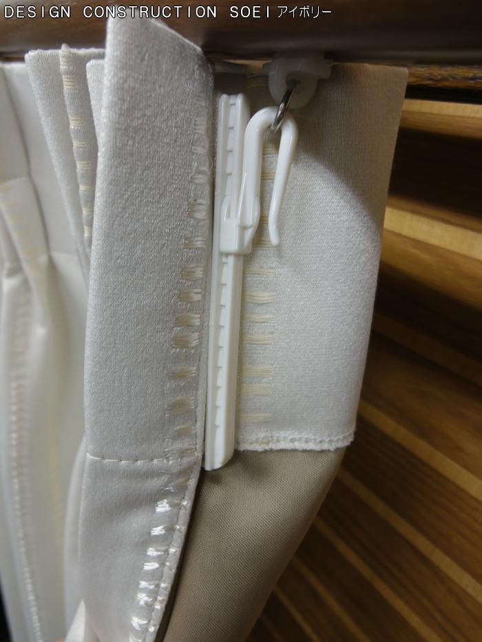 遮音 遮熱 保湿 遮光カーテン裏地付き 省エ、節電効果を発揮するネカーテン