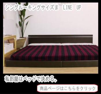 シングルベッドからキングサイズメッドまで豪華ラインナップ