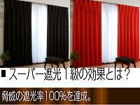 超 遮光1級カーテン ドレープカーテン 安い!