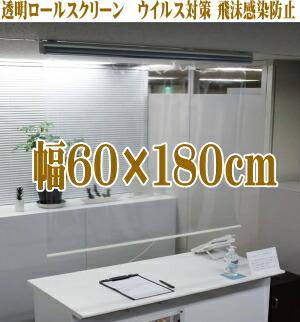 透明ロールスクリーン 60x180