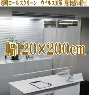 透明ロールスクリーン 120x200