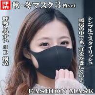 マスク 3D