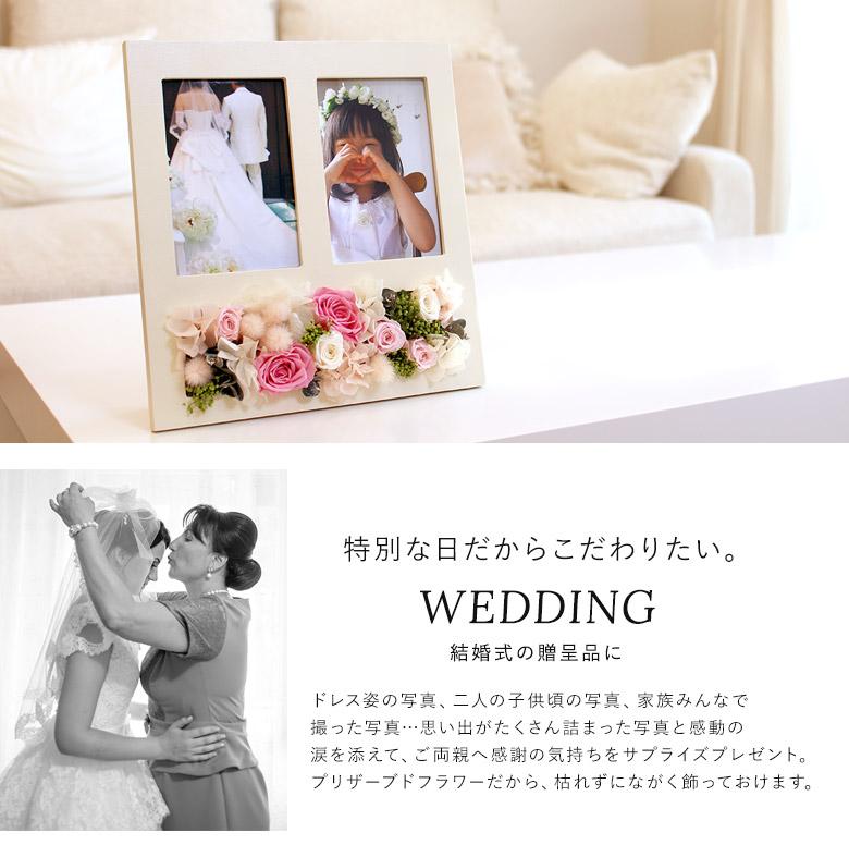 結婚式贈呈