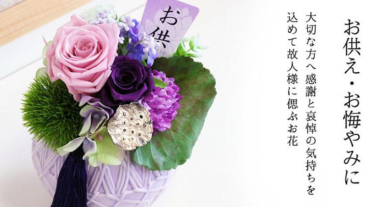 プリザーブドフラワー お供え・お悔やみのお花特集