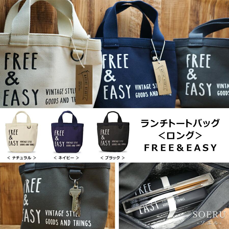 ネイティブハート NH ランチトートバッグ ロング FREE&EASY_1