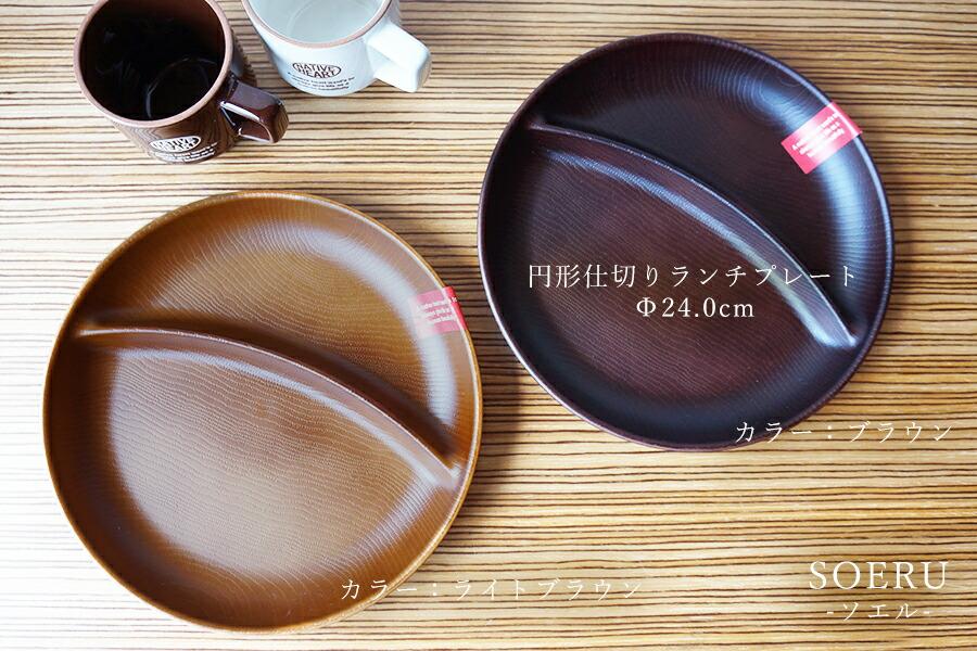 NHhome円形仕切りランチプレート_2