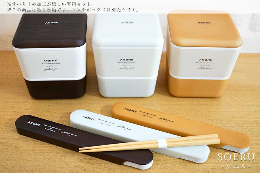 ARBRE-アーブル- 箸箱セット1