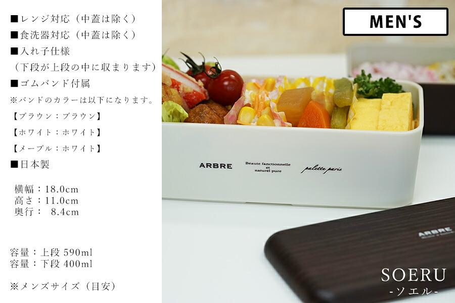 ARBRE-アーブル-メンズ長角ネストランチ_3
