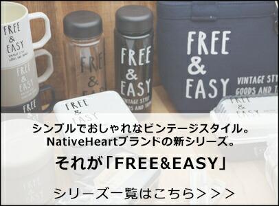 FREE&EASYシリーズ一覧