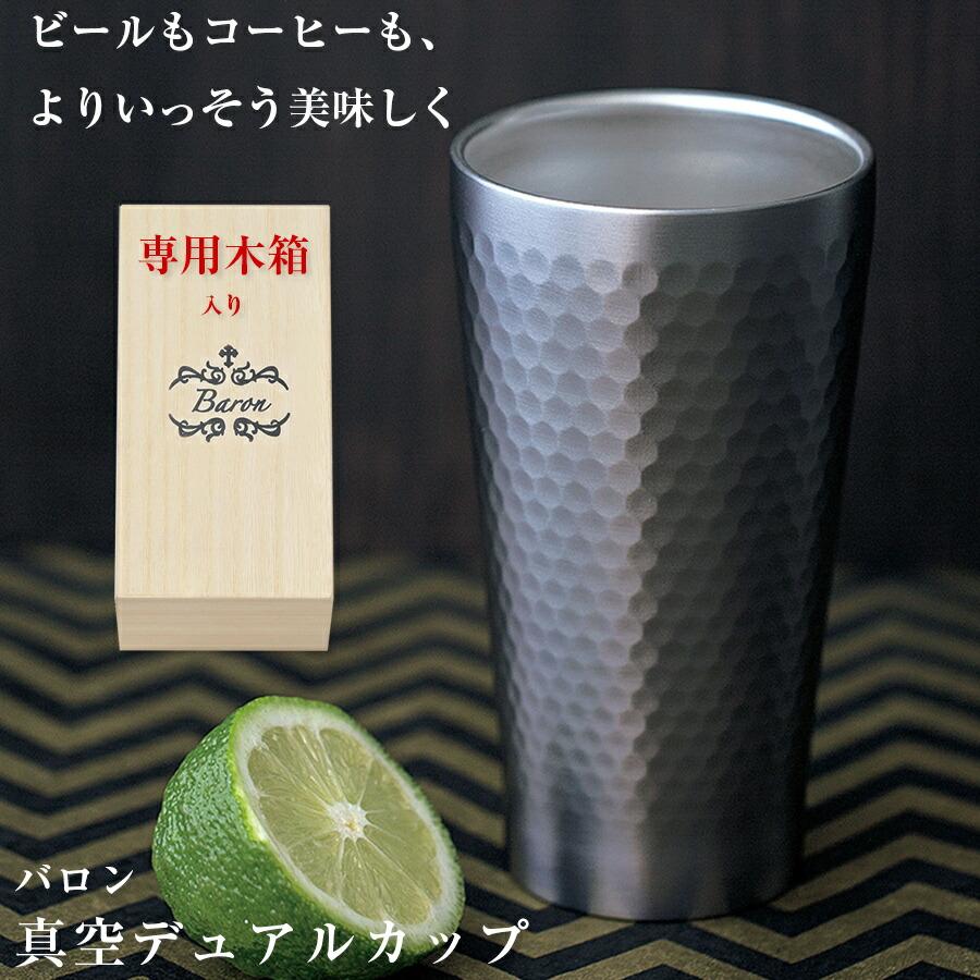 バロン 真空デュアルカップ