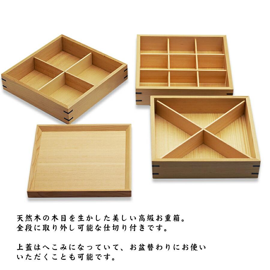 天然木製 お重箱 三段 高級 20cm【白木】3