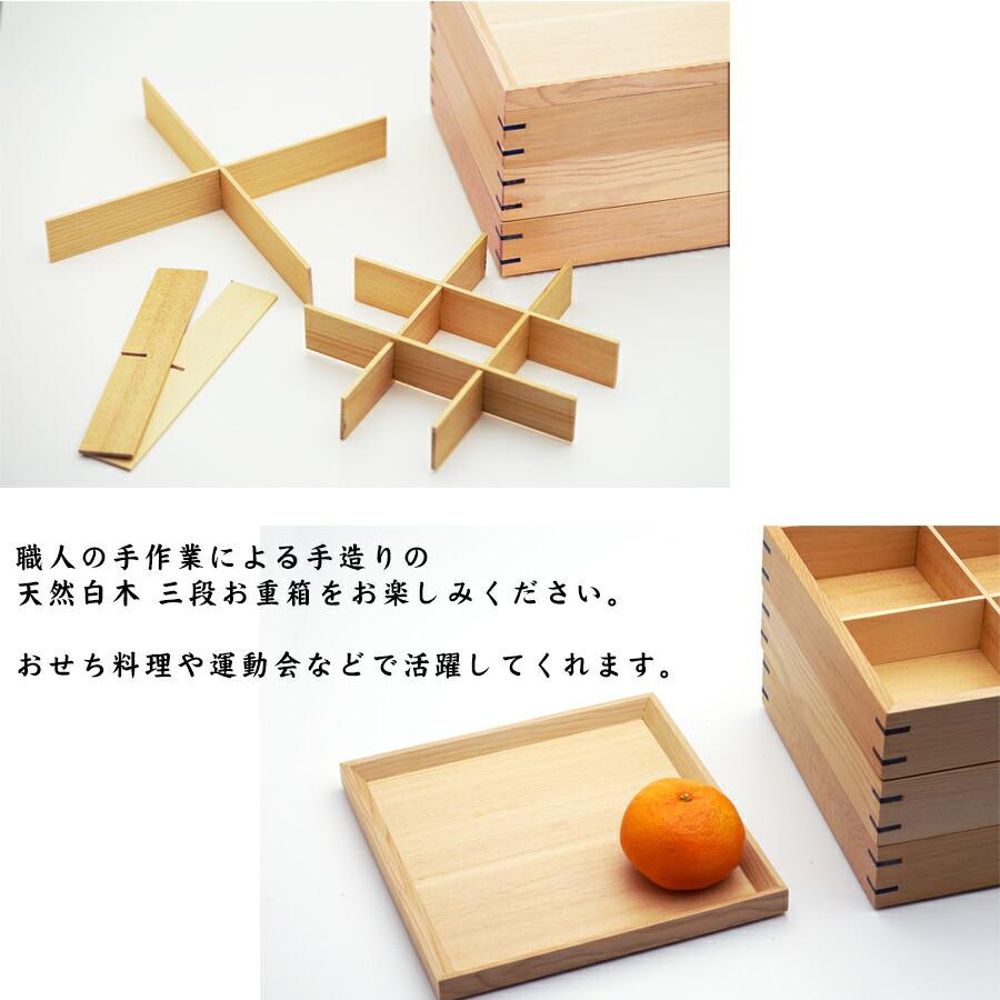天然木製 お重箱 三段 高級 20cm【白木】5