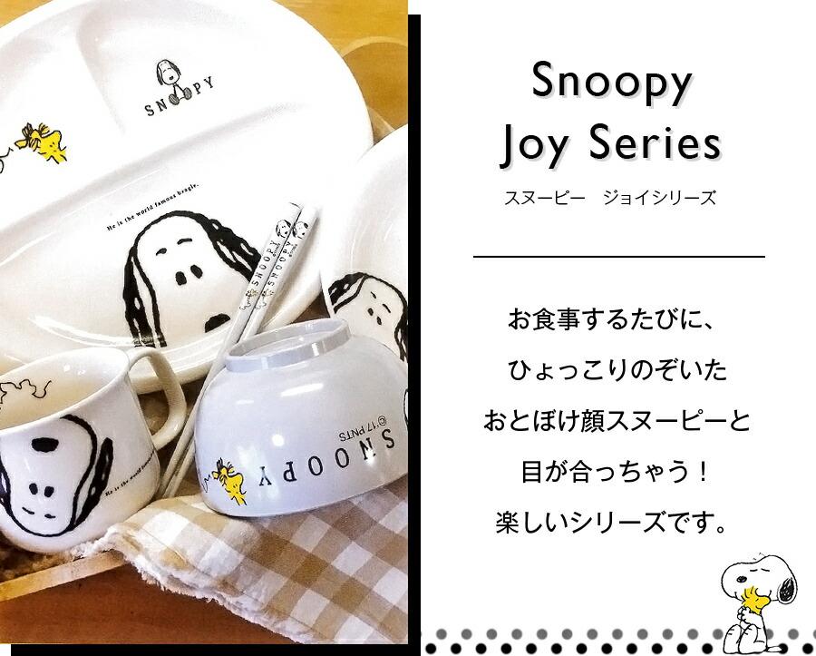 スヌーピーJoyシリーズ