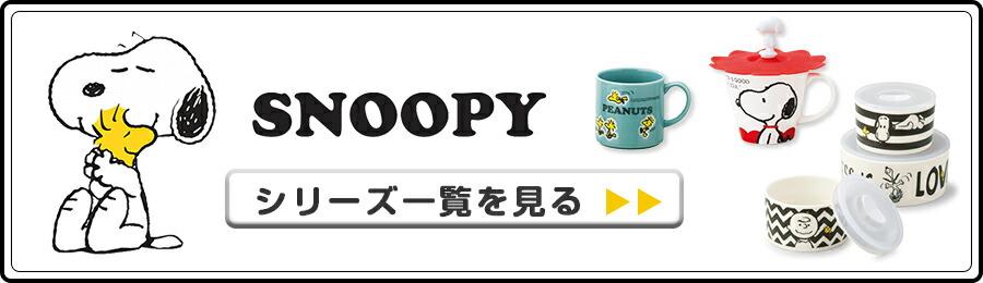 スヌーピー_シリーズを見る