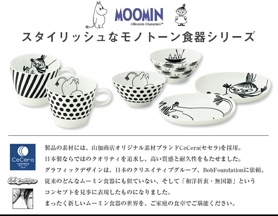 ムーミン(MOOMIN)食器セセラ