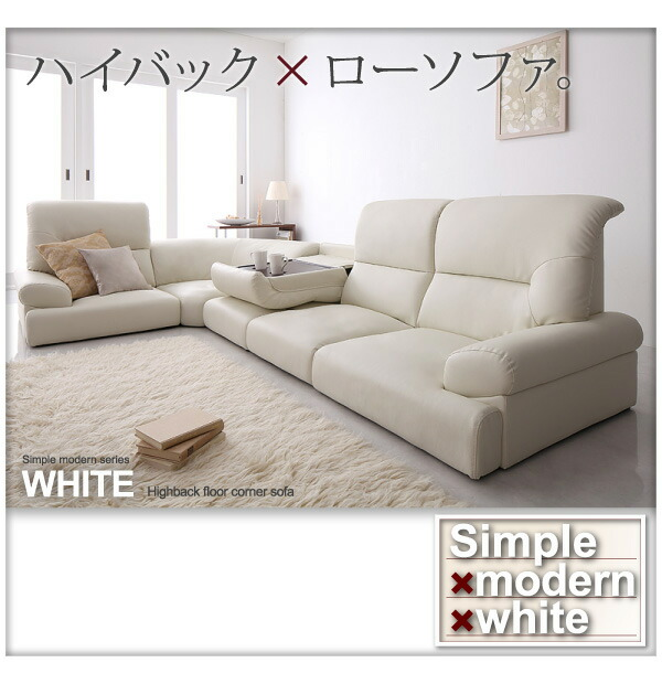 贅沢に気品のあるホワイト ハイバックフロアコーナーソファ