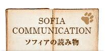SOFIA COMMUNICATON