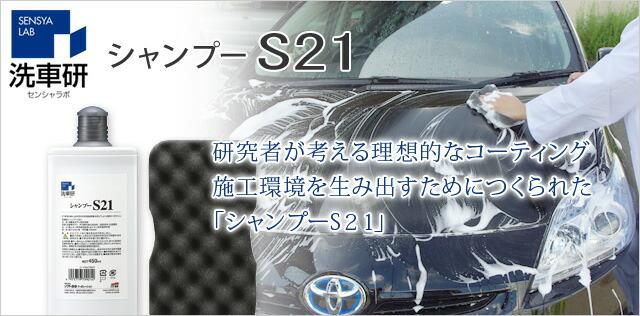 洗車研シャンプーS21
