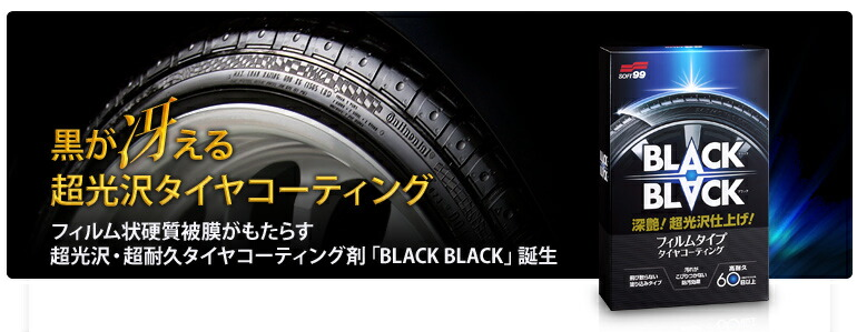 ブラックブラック